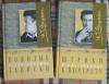 купить книгу Губерман - Штрихи к портрету, Пожилые записки