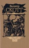 Купить книгу Вальтер Скотт - Собрание сочинений в 20 томах. Том 1