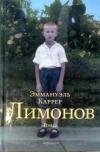 Купить книгу Эммануэль Каррер - Лимонов