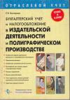Купить книгу Бехтерева, Е.В. - Бухгалтерский учет и налогообложение в издательской деятельности и полиграфическом производстве