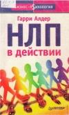 Купить книгу Алдер Гарри - НЛП в действии