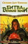 Сесилия Дарт–Торнтон - Битва вечной ночи