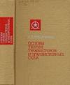 купить книгу Степаненко И. П. - Основы теории транзисторов и транзисторных микросхем