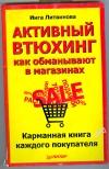 Купить книгу Литвинова И. - Активный втюхинг. Как обманывают в магазинах. Карманная книга каждого покупателя.