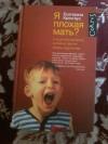 купить книгу Кронгауз Екатерина - Я плохая мать? И 33 других вопроса, которые портят жизнь родителям