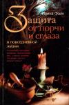 Купить книгу Ирина Фалк - Защита от порчи и сглаза в повседневной жизни