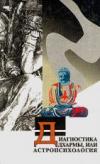 Купить книгу Иванова, Кира - Диагностика дхармы, или Астропсихология