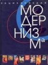 Купить книгу  - Энциклопедия модернизма