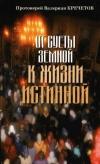 Купить книгу Кречетов - От суеты земной к жизни истинной