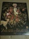купить книгу Рашидов Рашид - Умелец из Балхара
