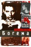 Обменять книгу Рюрик Ивнев - Богема