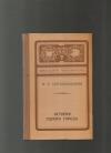 Купить книгу Салтыков–Щедрин М - История одного города