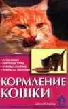 Зорин В. Л. - Кормление кошки