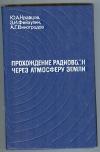 Купить книгу Кравцов Ю. А., Фейзулин З. И., Виноградов А. Г. - Прохождение радиоволн через атмосферу земли.