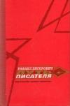 Купить книгу Рафаил Хигерович - Путь писателя