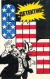 Купить книгу [автор не указан] - Детектив США
