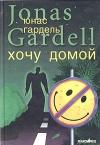 Купить книгу Юнас Гардель - Детство комика. Хочу домой