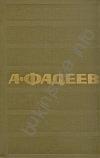 Фадеев А. - Собрание сочинений в 7 томах. Том 4