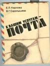 Карлова Е. Л., Скропышева В. Г. - К вашим услугам - почта. Справочное издание 2