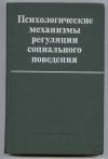 Купить книгу  - Психологические механизмы регуляции социального поведения.