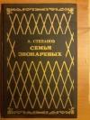 Купить книгу Степанов А. Н. - Семья Звонаревых. В 2 томах