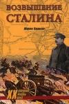 Гончаров В. Л. - Возвышение Сталина. Оборона Царицына.