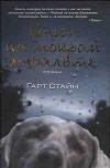 Купить книгу Гарт Стайн - Гонки на мокром асфальте