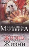 Маринина Александра - Жизнь после жизни