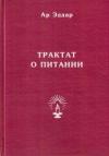 Купить книгу Ар Эддар - Трактат о питании