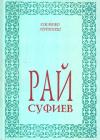 Купить книгу Джавад Нурбахш - Рай суфиев