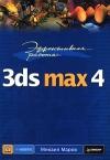 Купить книгу Маров, Михаил - 3ds max 4