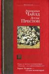 Купить книгу Дуглас Престон, Линкольн Чайлд - Реликварий
