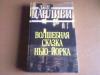 Купить книгу дж. п. данливи - волшебная сказка нью-йорка