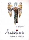 Купить книгу Г. Узунова - Люцифер. Реабилитация
