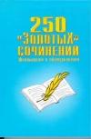 """Купить книгу Карлин, А. - 250 """"Золотых"""" сочинений"""