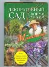 Купить книгу Звонарев Н. М. - Декоративный сад своими руками. Газоны, бордюры, клумбы, альпийские горки, декоративные деревья.