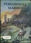 купить книгу Сабо Е. Р. - Революция машин:. История промышленного переворота.