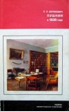Купить книгу Абрамович, С. Л. - Пушкин в 1836 году (предыстория последней дуэли)