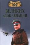Жирохов Михаил Александрович - 100 великих асов авиации.