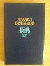 Купить книгу Булгаков М. А. - Белая гвардия. Бег