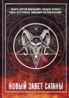 Купить книгу Сергей Небога, Павел Нестеренко - Новый Завет Сатаны
