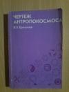 Купить книгу Еремеев В. Е. - Чертеж антропокосмоса