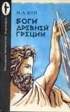 Купить книгу Кун, Н.А. - Боги Древней Греции