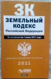 Купить книгу  - Земельный кодекс Российской Федерации: по состоянию на 1 июня 2011 года