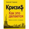 Купить книгу Стариков - Кризис: Как это делается