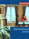 Купить книгу Котци, Карин - Оригинальные шторы