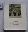 Статьи, публикации, хроника - Очерки по русскому и советскому искусству 1974 г.