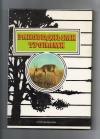 купить книгу Т. Адольф - Заповедными тропами