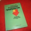 Купить книгу J. Hanns Pichler и др. - малые и средние предприятия. управление и организация.