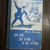 Купить книгу Мызгин И. М. - Ни бог, ни царь и не герой. Воспоминания уральского подпольщика